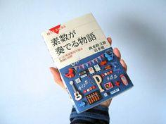 ブックカバーデザイン「素数が奏でる物語」