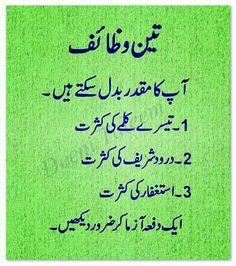Muqaddar badal jayega Inshallah