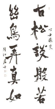 Chinese Calligraphy, Chinese Art, Tea Pots, Art Pieces, Digital Art, Pond, Artwork, Asian, Display