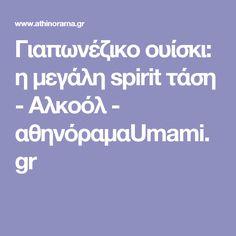 Γιαπωνέζικο ουίσκι: η μεγάλη spirit τάση - Αλκοόλ - αθηνόραμαUmami.gr