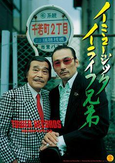 横山剣(クレイジーケンバンド) & 宮史郎(ピンカラ兄弟)