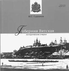 вятская губерния: 23 тыс изображений найдено в Яндекс.Картинках
