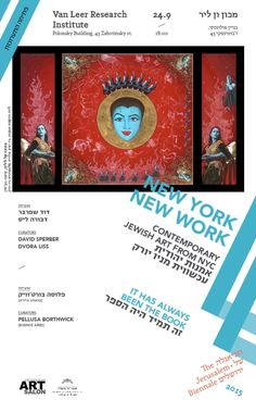 """The Jewish Art Salon's Pavilion at the Jerusalem Biennale features """"New York / New Work: Contemporary Jewish Art from NYC"""", curated by Dvora Liss and David Sperber. The exhibition presents, for the first time in Israel, some of the current major and canonical artists of contemporary Jewish art in the United States.  Sept 24-Nov 2, 2015. Image by Siona Benjamin. https://jewishartsalon.org/2015/08/27/jewish-art-salon-at-the-jerusalem-biennale-2015/"""