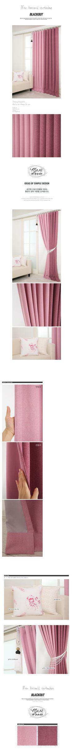 메이크룸 [멜란지 암막커튼(pink)]