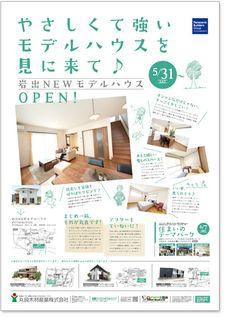 丸良木材2014年広告 Site Design, Layout Design, Print Design, Web Design, Logo Design, Graphic Design, Book Layout, Japanese Design, Public Relations