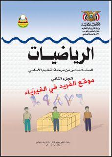 تحميل كتاب الرياضيات للصف السادس Pdf اليمن الجزء الأول والثاني Sixth Grade Books Free Books