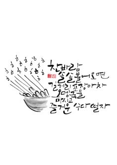 calligraphy_찬바람 솔솔 불어오면 길거리 포장마차 오뎅국물 마시고 즐거운 수다 떨자