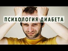 Эмоциональная сторона и психология сахарного диабета - YouTube