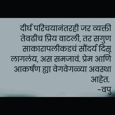 Good Thoughts Quotes, Good Morning Inspirational Quotes, Happy Quotes, Life Quotes, Marathi Poems, Marathi Calligraphy, Handwritten Type, Marathi Status, Hindi Words