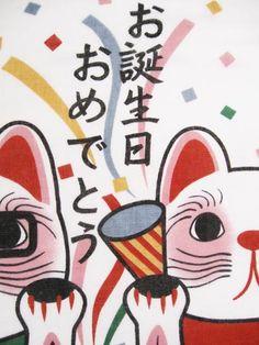 mensagem Tenugui - Feliz Aniversário / Animal | Presentes japoneses Tenugui loja online - wuhaonyc