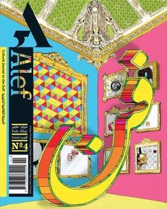 My typography work on the cover of Alef Magazine (Feb/March 2014 issue)