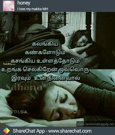 173 Best Jp Images Sad Quotes Tamil Kavithai Love Best Quotes