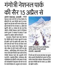 Gangotri National Park Opening Date 2017