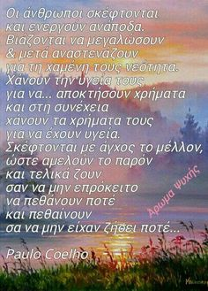 Σκέφτονται ανάποδα So True, Wisdom, Sayings, Words, Quotes, Happy, Decor, Paulo Coelho, Quotations