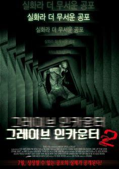 영화 그레이브 인카운터 2 다시보기 720p.2016.HDRip.AC3.H264-WIBPO.mp4 무료보기