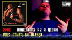 2Pac (Tupac) - Ambitionz Az A Ridah (NEW 2017 Russian Cover By Alek$)