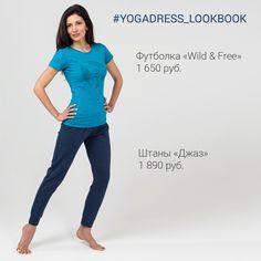 """Благородная гамма оттенков синего и морской волны всегда в почёте и идёт буквально всем, так что этот комплект в #YogaDress_lookbook мы можем порекомендовать каждой йогине, вне зависимости от типа внешности, мировоззрения, вероисповедания и политических предпочтений. YogaDress объединяет!😊  Комплект состоит из:  1) Футболки """"Wild&Free"""" бирюзового цвета:http://www.yogadress.ru/product/futbolka-zhenskaya-wild-free  2) Штанов """"Джаз"""" цвета тёмно-синий…"""