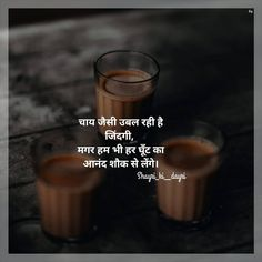 48218201 Amitabh Bachchan's heart voice Hindi Quotes Images, Inspirational Quotes In Hindi, Motivational Picture Quotes, Hindi Quotes On Life, Poetry Quotes, Tea Lover Quotes, Chai Quotes, Chanakya Quotes, Bollywood Quotes