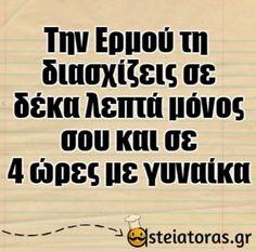 Epic Texts, Funny Texts, Funny Jokes, Minions Funny Images, Minions Quotes, Funny Minion, Sports Humor, Soccer Humor, Football Humor