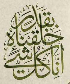 Calligraphy Tutorial, Arabic Calligraphy Design, Islamic Calligraphy, Hand Embroidery Patterns Free, Arabic Art, Beautiful Photos Of Nature, Turkish Art, Penmanship, Mosques