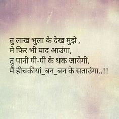 Soulmate Love Quotes, Love Quotes For Girlfriend, Love Quotes For Him, Hindi Words, Hindi Shayari Love, Funny Quotes In Hindi, Status Quotes, Deep Quotes, Strong Quotes