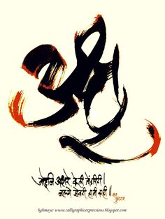 Calligraphic Expressions by B G Limaye #Devangari #Calligraphy