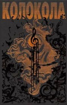 #wattpad #- Родиться от темной страсти глухонемой звонарки и священника. Под звуки колоколов. Чудом выжить, испытать унижения и страдания. Под звуки колоколов. Быть награжденным ангельским голосом, полюбить и испытать настоящую боль расставания. Тоже под звуки колоколов. Обрести славу, надежду и семью. Колокол...