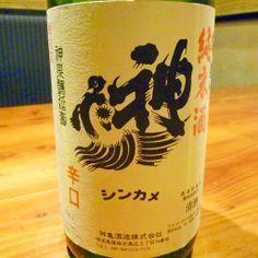 神亀 純米吟醸 ★埼玉県蓮田市 ★神亀酒造 ★使用米:山田錦・五百万石 ★精米歩合60% ★日本酒度:+6~7 嘉永元年(1848年)創業。昭和62年に日本初の全量純米蔵に転換した蔵として、またその酒造りに対する「哲学」とも呼べる程の確固としたこだわりで酒通にはあまりにも有名な蔵元です。 仕込み水は、秩父系荒川の伏流水。硬水使用ならではの骨格のしっかりとした辛口純米酒を醸しています。そのフルボディの純米酒が熟成によって、さらには、燗酒にすることで、実にしみじみとした旨み、優しい飲み心地という長所が現れるのが神亀という酒の真骨頂。飲むことで食欲が増す食中酒でもあります。熟成により引き出された濃厚な旨味とキレのある辛口、そしてこのお酒は濃厚な味でありながら料理の味を引き立て、お互いに旨味を増すという食事との相性が抜群の酒です。