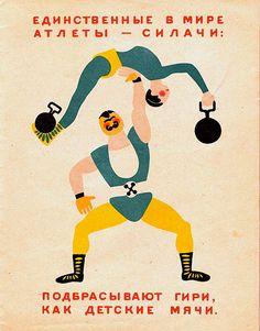 Vladimir Lebedev Circus, 1925 - vintage kids book