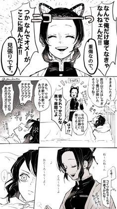 Kimetsu no yaiba (Doujinshis) - Doujinshis - Wattpad Wattpad, Slayer Anime, Doujinshi, Aesthetic Anime, Animation, Twitter, Nier Automata, Geek, Female