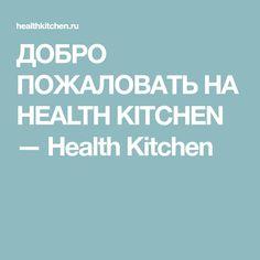 ДОБРО ПОЖАЛОВАТЬ НА HEALTH KITCHEN — Health Kitchen