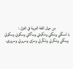 من جمال اللغة العربية في الغزل
