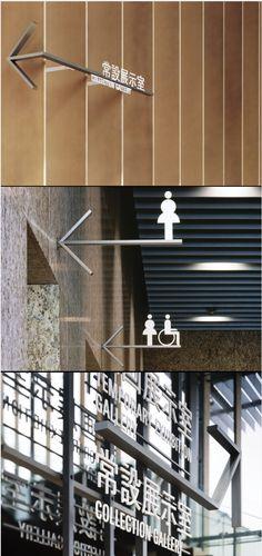 長崎県美術館サイン計画   WORKS   HARA DESIGN INSTITUTE