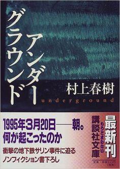 アンダーグラウンド (講談社文庫) : 村上 春樹 -おすすめのノンフィクション小説 #村上春樹#アンダーグラウンド#HarukiMurakami