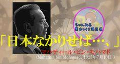 """【聖なる遺産】「日本なかりせば、世界はまったく違う様相を呈していたであろう。」"""" 欧米人が一番聞きたくない""""マハティール元首相の名演説。"""