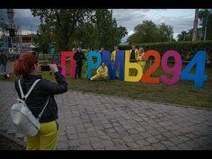 День города Пермь 2017! Нам 294!!! День России!