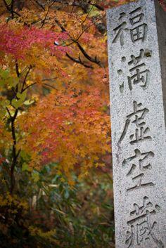福満虚空藏尊圓藏寺 (Historical temple, ENZO-JI, Yanaizu, Fukushima, JAPAN)