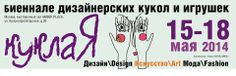 """exhibition designer dolls and toys """"куклаЯ"""" from 15 to 18 may 2014"""