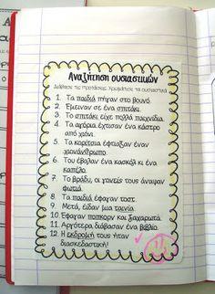 Ιστορίες μιας τάξης: Μπορώ να τα πιάσω! Είναι ουσιαστικά! (Β' τάξη - κεφ. 9) Greek Language, Too Cool For School, School Stuff, Classroom Decor, Second Grade, Grammar, Bullet Journal, Teaching, Education