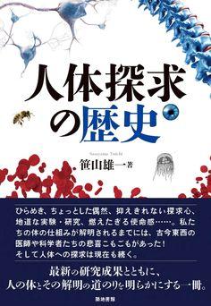 Amazon.co.jp: 人体探求の歴史: 笹山 雄一: 本