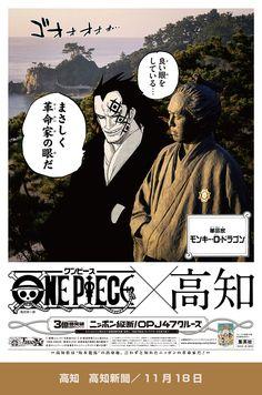 ONE PIECE コミックス累計発行部数3億冊突破記念キャンペーン One Piece Japan, One Peace, Monkey D Luffy, Tv Ads, Nico Robin, 2d Art, Ad Design, Me Me Me Anime, I Am Awesome