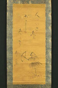 小林一茶 KOBAYASHI ISSA / 人はいさ直な案山子もなかりけり  HITOWAISA SUGUNAKAGASHIMO NAKARIKERI: People and scarecrows who can stay upright for long are nonexistent. #issa #haiku #painting #antique #Japanese Vertical Text, Japanese Haiku, Antique Paint, Paintings, Antiques, Antiquities, Antique, Painting Art, Painting