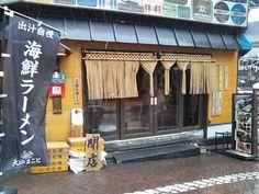 ●麺屋 大漁まこと [渋谷] http://alike.jp/restaurant/target_top/1109094/#今日のAlike