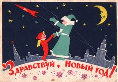 Soviet Union Greeting card with child and Santa Claus- happy new year (1970)