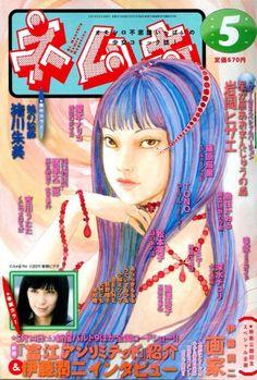 ネムキ 2011年 05月号:朝日新聞出版 ASIN: B004S75NS0 表紙とインタビューのみ
