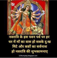 Navaratri Images, Love Images, Funny Images, Save Trees Slogans, Tree Slogan, Get Well Soon Images, Navratri Wallpaper, Hindi Alphabet, Shiva Parvati Images