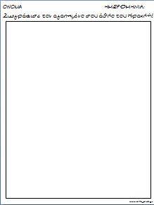 Φύλλα Εργασίας για το βιβλίο Ηρακλής των εκδόσεων Διάπλαση Party Activities, Hercules, Book Review, Greek, Books, Libros, Book, Book Illustrations, Greece