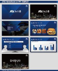 JTBC 뉴스룸 스타일 PPT템플릿 | 예쁜 PPT : 네이버 블로그 Ppt Design, Slide Design, Graphic Design, Ppt Free, Free Ppt Template, Youtube Design, Presentation Templates, Typography Design, Layout
