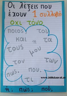 Ο τόνος στις μονοσύλλαβες λέξεις Learn Greek, Grammar Exercises, Material Board, Greek Language, Syllable, School Psychology, School Life, Home Schooling, Teaching Tips