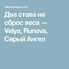 Два става на сброс веса — Velya, Runava, Серый Ангел